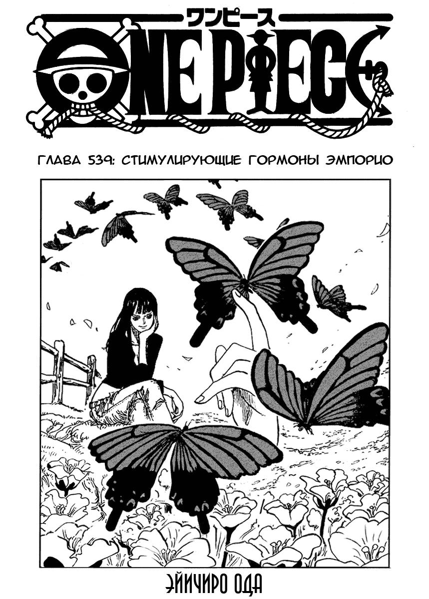 Манга One Piece / Ван Пис Манга One Piece Глава # 539 - Стимулирующие гормоны Эмпорио, страница 1