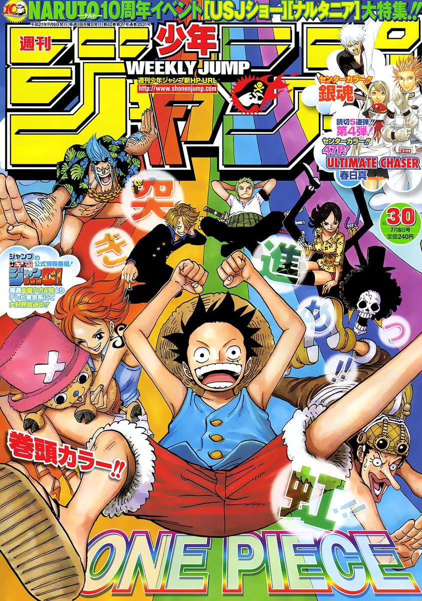 Манга One Piece / Ван Пис Манга One Piece Глава # 547 - Чудесное спасение, страница 1