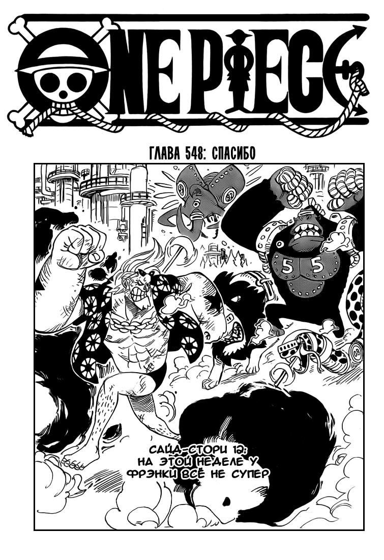 Манга One Piece / Ван Пис Манга One Piece Глава # 548 - Спасибо, страница 1