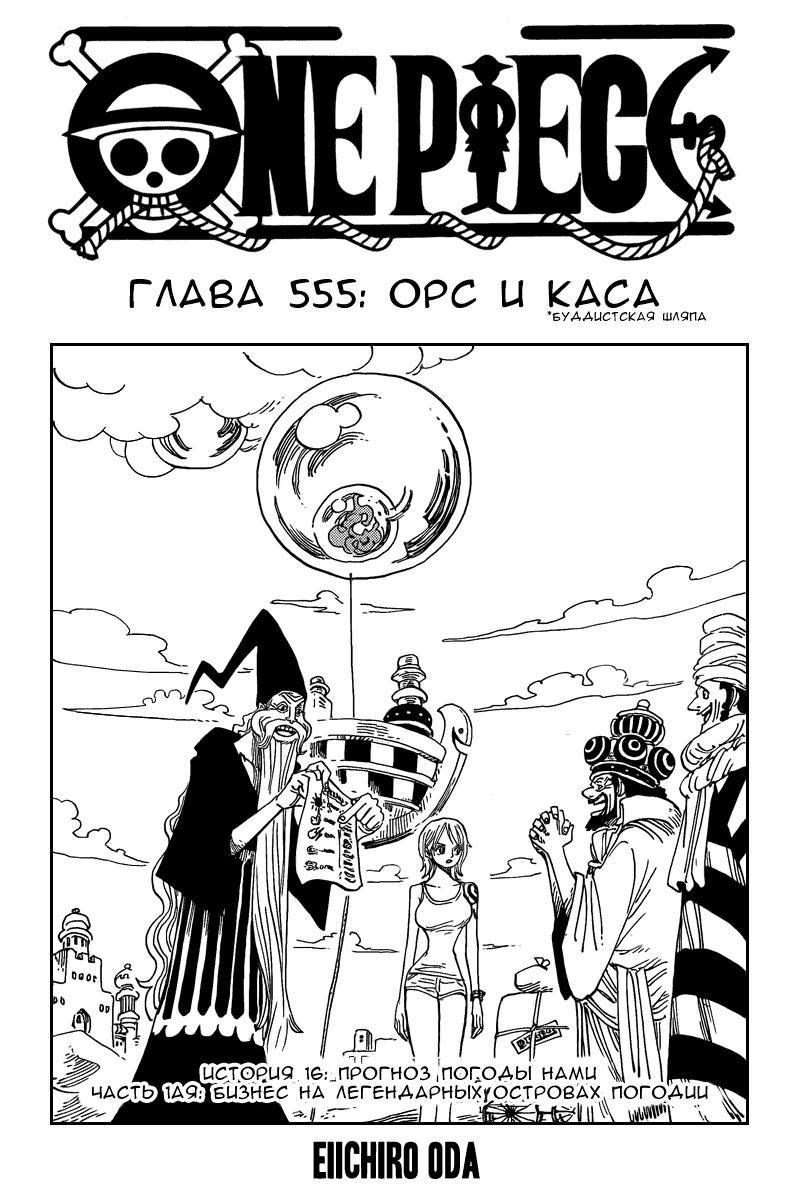 Манга One Piece / Ван Пис Манга One Piece Глава # 555 - Орс и каса, страница 1