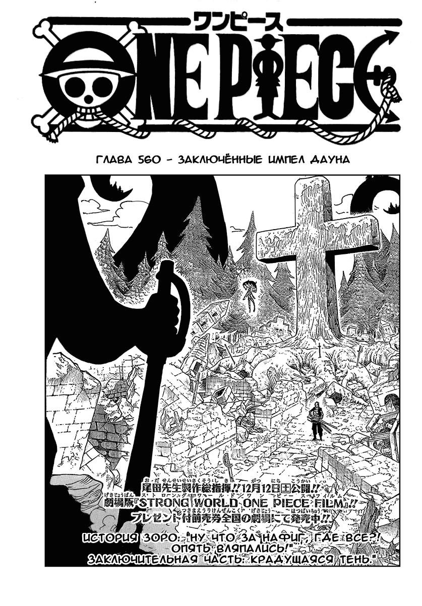 Манга One Piece / Ван Пис Манга One Piece Глава # 560 - Заключённые Импел Дауна, страница 1