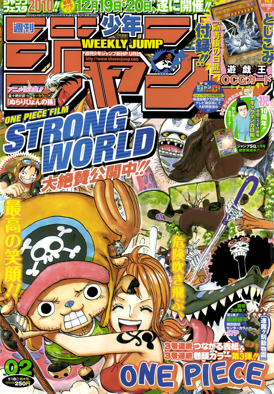 Манга One Piece / Ван Пис Манга One Piece Глава # 567 - Генштаб Флота, Маринфолд, Орис Плаза, страница 1
