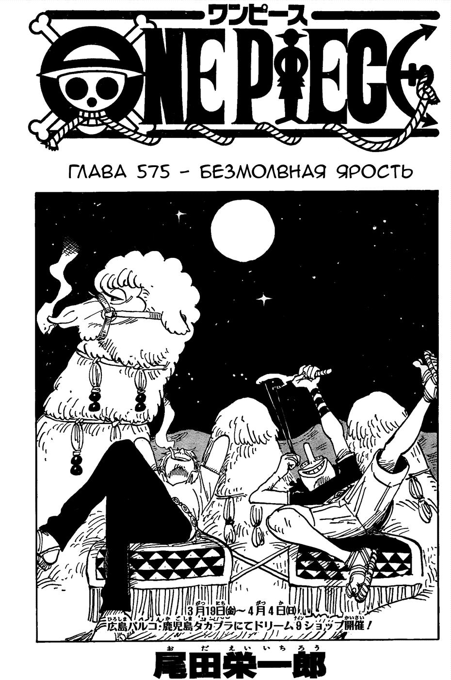 Манга One Piece / Ван Пис Манга One Piece Глава # 575 - Безмолвная ярость, страница 1