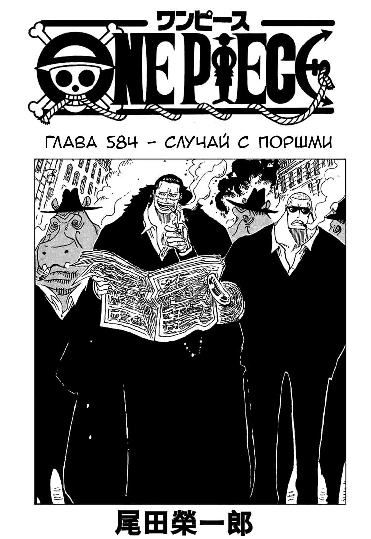 Манга One Piece / Ван Пис Манга One Piece Глава # 584 - Случай с Поршми, страница 1