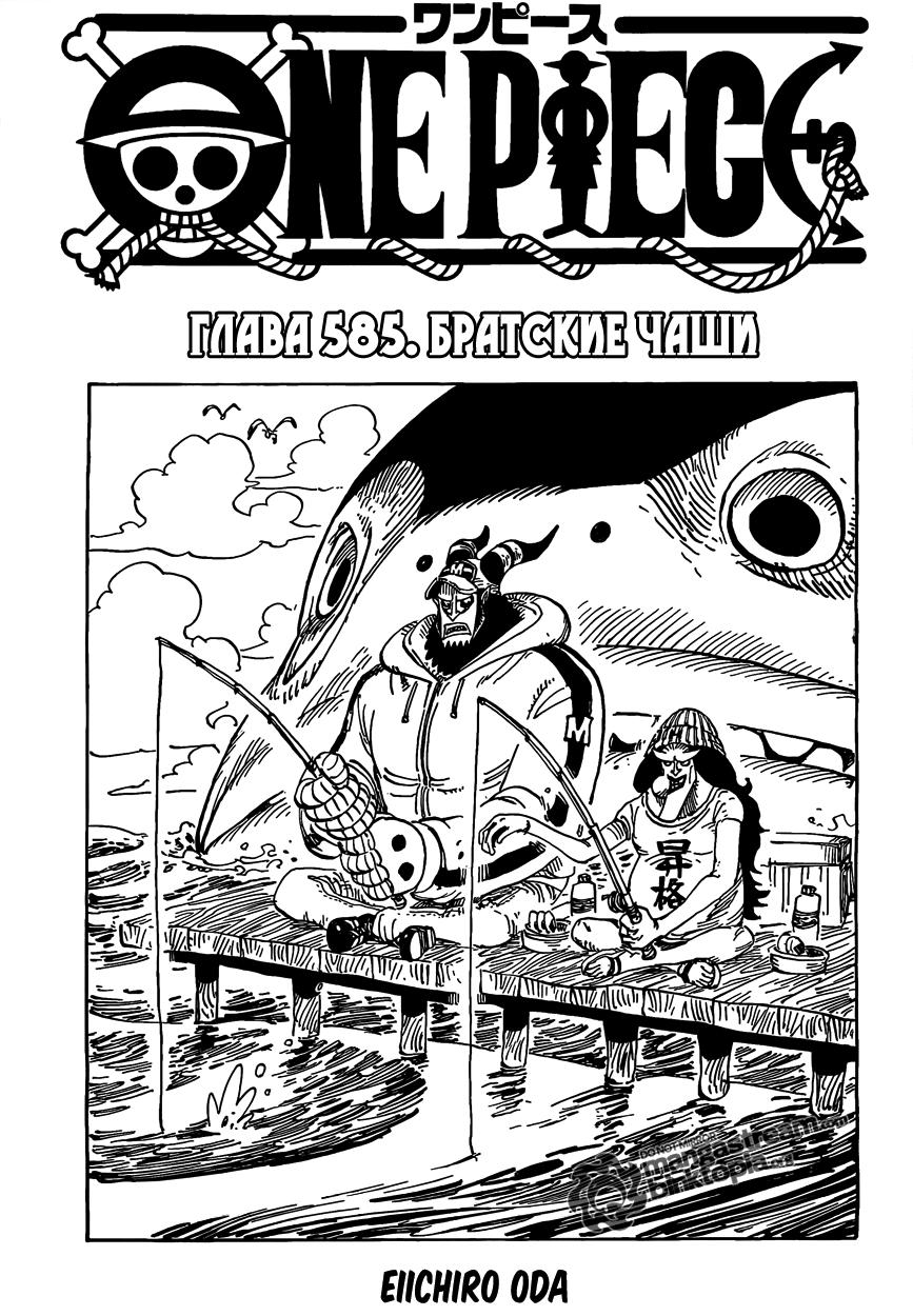 Манга One Piece / Ван Пис Манга One Piece Глава # 585 - Братские Чаши, страница 1