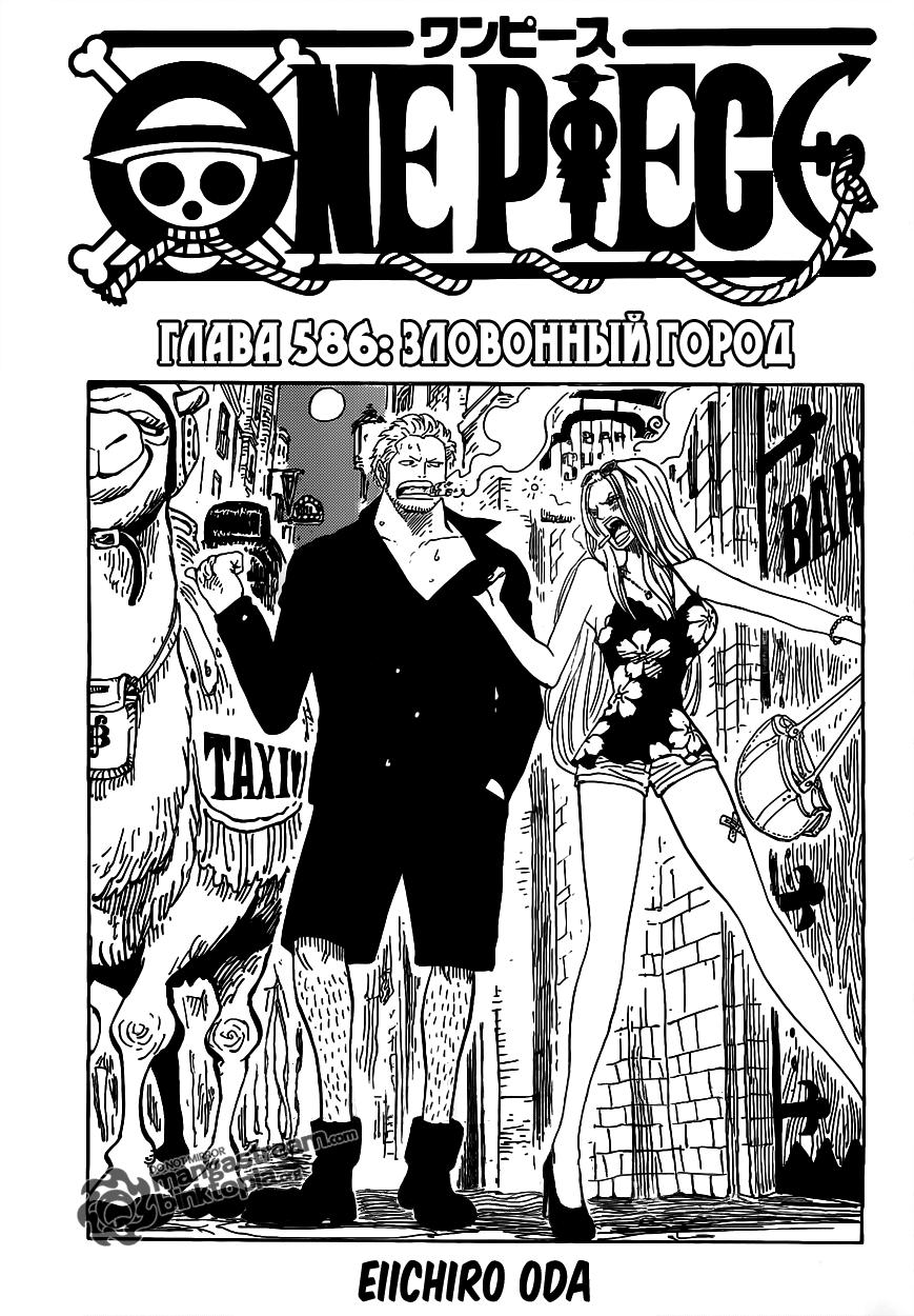 Манга One Piece / Ван Пис Манга One Piece Глава # 586 - Зловонный город, страница 1